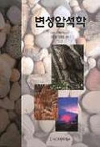 변성암석학