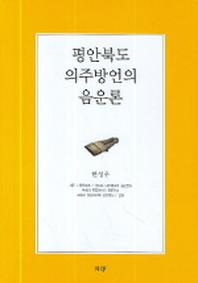 평안북도 의주방언의 음운론