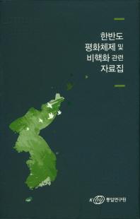 한반도 평화체제 및 비핵화 관련 자료집 세트