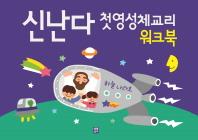 신난다 첫영성체 교리 워크북
