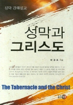 성막과 그리스도(성막 강해설교)