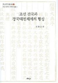 조선 건국과 경국대전체제의 형성