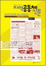 지역공동체 신문