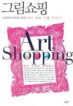 그림쇼핑(Art Shopping)