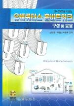 유비쿼터스 홈네트워크 구성 및 응용