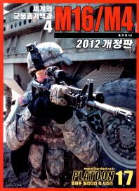세계의 군용총기백과. 4