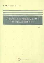 문화산업 사회회계행렬(SAM) 분석