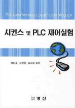 시컨스 및 PLC 제어실험