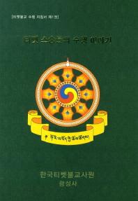 티벳 스승들의 수행 이야기
