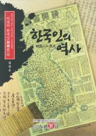 한국인의 역사