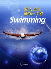 읽고 보고 즐기는 수영