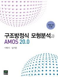 구조방정식 모형분석과 AMOS 20.0