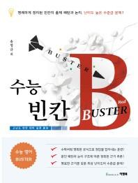 수능 빈칸 Buster-Red