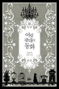 어릿광대의 동화. 3