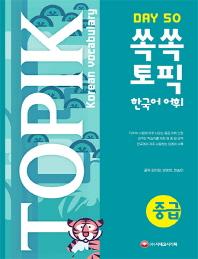 쏙쏙 토픽(TOPIK) 한국어 어휘 중급 50
