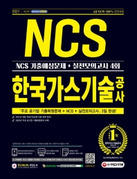 한국가스기술공사 NCS 기출예상문제+실전모의고사 4회