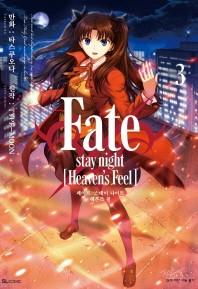 페이트 스테이 나이트: 헤븐즈 필(Fate/stay night: Heaven's Feel). 3
