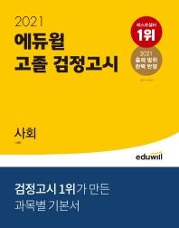 에듀윌 사회 고졸 검정고시(2021)