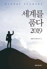 세계를 품다 2019