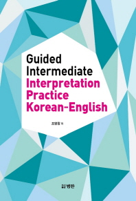 Guided Intermediate Interpretation Practice Korean-English