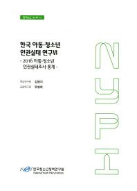 한국 아동 청소년 인권실태 연구. 6: 2016 아동 청소년 인권실태조사 통계