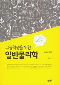 고등학생을 위한 일반물리학(2020)