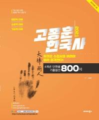 고종훈 한국사 4개년 단원별 기출엄선 800제(2021)