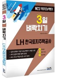 3일 벼락치기 LH 한국토지주택공사 NCS 직업기초능력평가