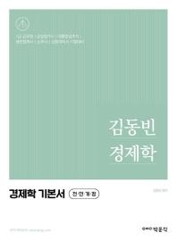 김동빈 경제학 기본서