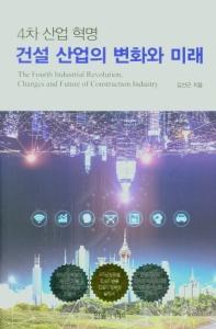 4차산업혁명 건설산업의 변화와 미래