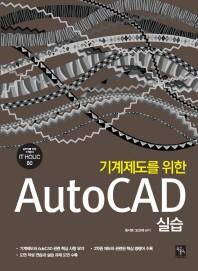 기계제도를 위한 AutoCAD 실습