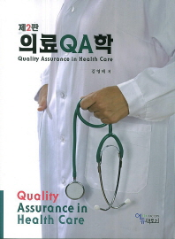 의료 QA학