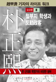 박정희. 8
