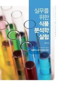 실무를 위한 식품 분석학 실험