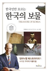 한국인만 모르는 한국의 보물