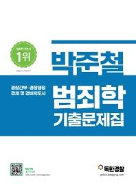 박준철 범죄학 기출문제집