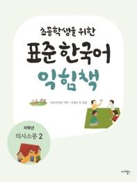 초등학생을 위한 표준 한국어 익힘책(저학년: 의사소통. 2)