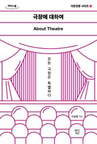 극장에 대하여(큰글자도서)