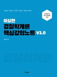이상헌 경찰학개론 핵심강의노트 V1.0