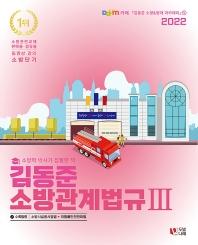 2022 김동준 소방관계법규. 3