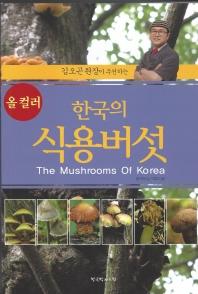 김오곤 원장이 추천하는 한국의 식용버섯