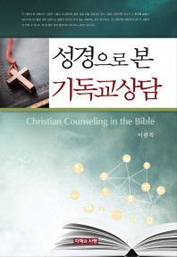 성경으로 본 기독교상담