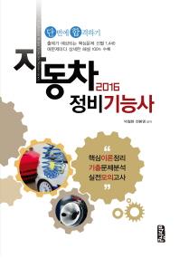 자동차정비기능사 단번에 합격하기(2016)