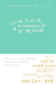 Keyword Book(키워드 북)