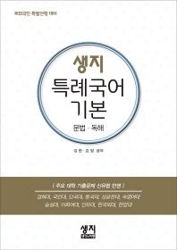 생지 특례국어기본(문법 독해)(2018)