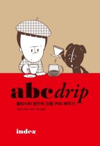 abc drip: 멜리사와 원두의 드립 커피 배우기