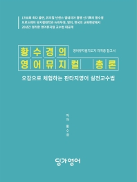 황수경의 영어뮤지컬 총론(2021)