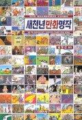 새천년만화명작(제9회 대전 국제 만화 대상전 수상작품집)