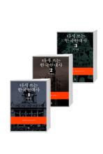 다시 쓰는 한국현대사 세트