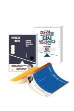 김영란 전 대법관과 함께 읽는 법 이야기 (판결과 정의+판결을 다시 생각한다+김영란의 열린 법 이야기)